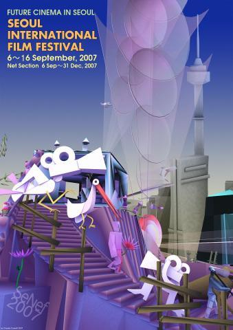 poster ufficiale festival del cinema di seoul